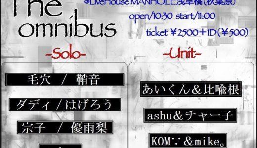 【浅草橋】The omnibus